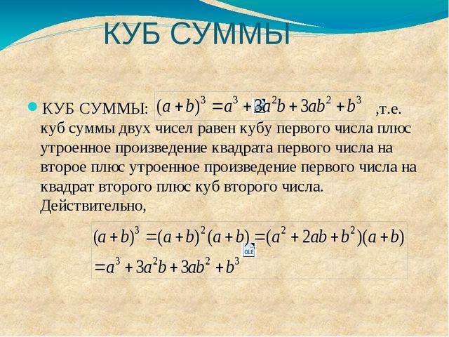 КУБ СУММЫ КУБ СУММЫ: ,т.е. куб суммы двух чисел равен кубу первого числа плюс...