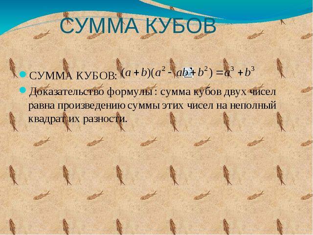 СУММА КУБОВ СУММА КУБОВ: Доказательство формулы : сумма кубов двух чисел равн...