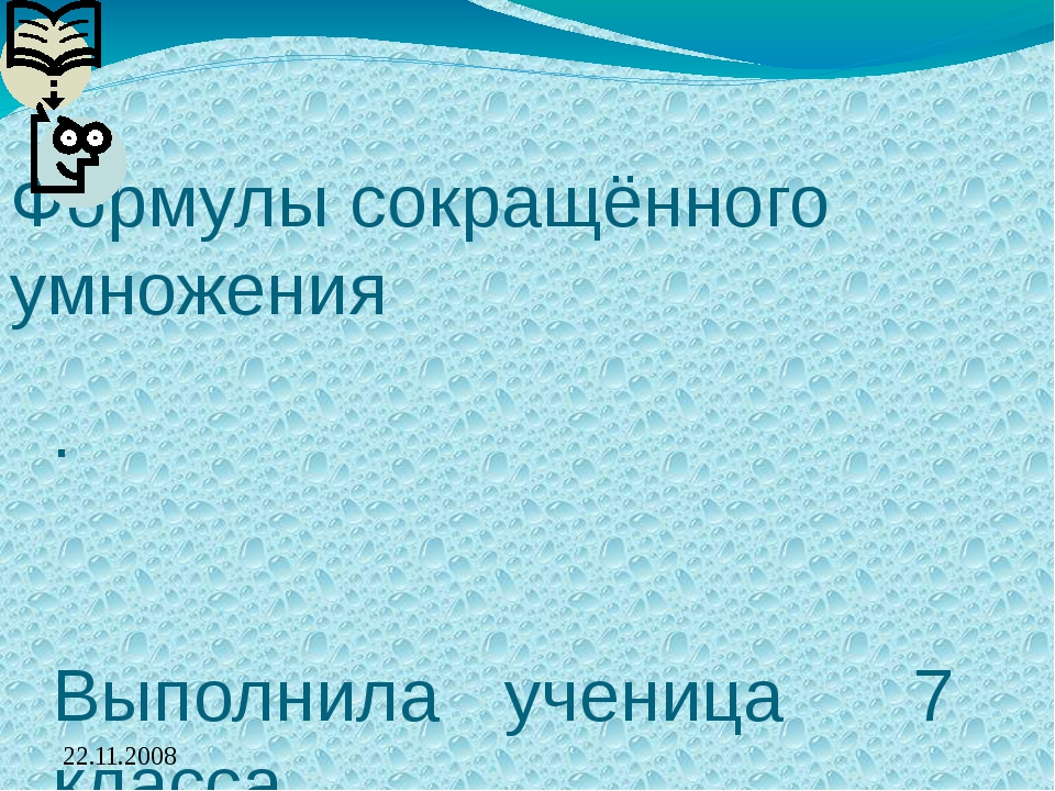 Формулы сокращённого умножения . Выполнила ученица 7 класса Петрова Валентина...