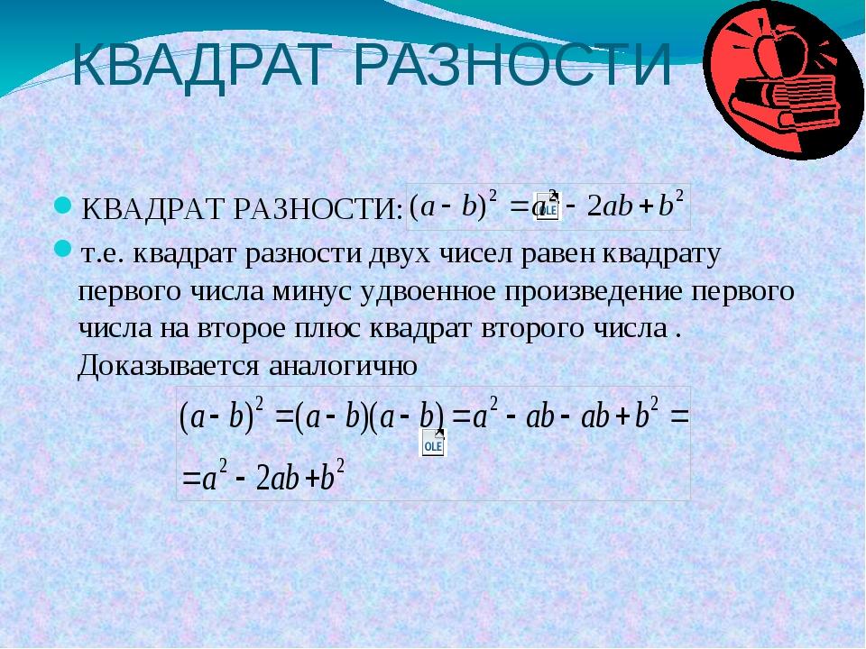КВАДРАТ РАЗНОСТИ КВАДРАТ РАЗНОСТИ: т.е. квадрат разности двух чисел равен ква...