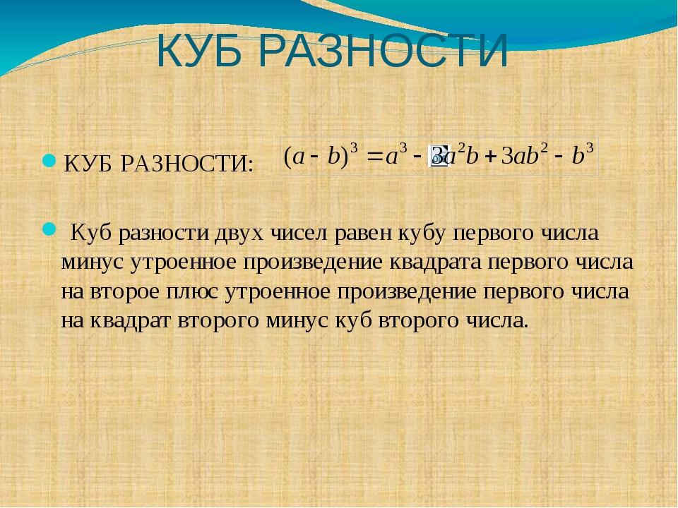 КУБ РАЗНОСТИ КУБ РАЗНОСТИ: Куб разности двух чисел равен кубу первого числа м...