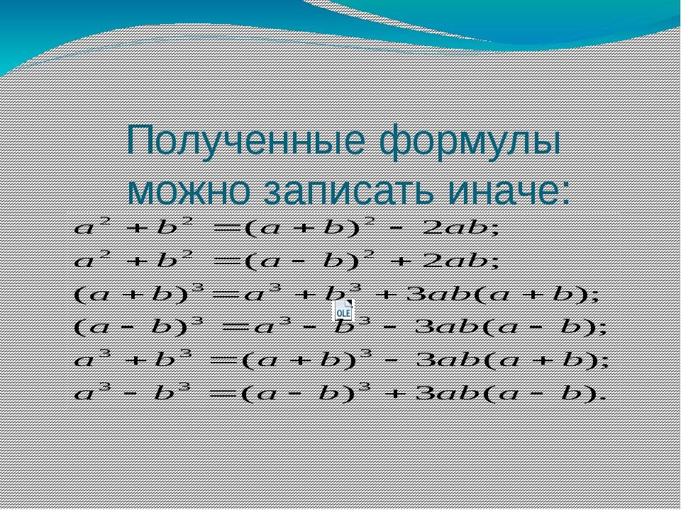 Полученные формулы можно записать иначе: