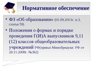 Нормативное обеспечение ФЗ «Об образовании» (01.09.2013г. п.3, статья 59) Пол