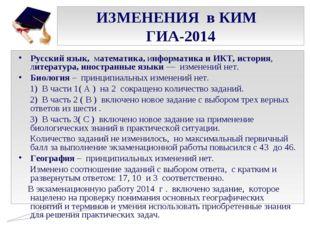 ИЗМЕНЕНИЯ в КИМ ГИА-2014 Русский язык, математика, информатика и ИКТ, история