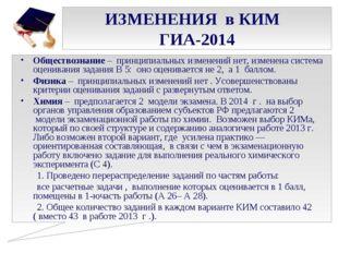 ИЗМЕНЕНИЯ в КИМ ГИА-2014 Обществознание – принципиальных изменений нет, изме