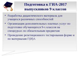 Подготовка к ГИА-2017 выпускников 9 классов Разработка дидактического материа
