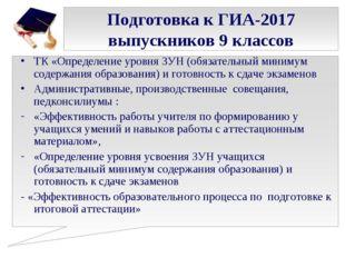 Подготовка к ГИА-2017 выпускников 9 классов ТК «Определение уровня ЗУН (обяза