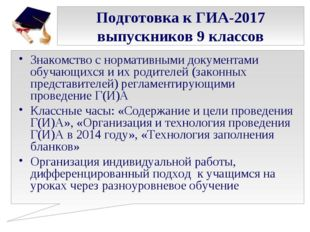 Подготовка к ГИА-2017 выпускников 9 классов Знакомство с нормативными докумен