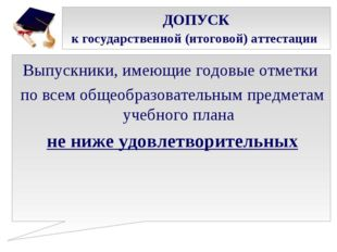 ДОПУСК к государственной (итоговой) аттестации Выпускники, имеющие годовые от