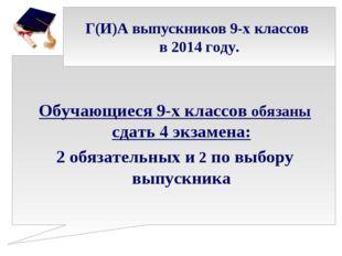 Г(И)А выпускников 9-х классов в 2014 году. Обучающиеся 9-х классов обязаны сд