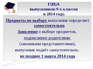 Г(И)А выпускников 9-х классов в 2014 году. Предметы по выбору выпускник опред