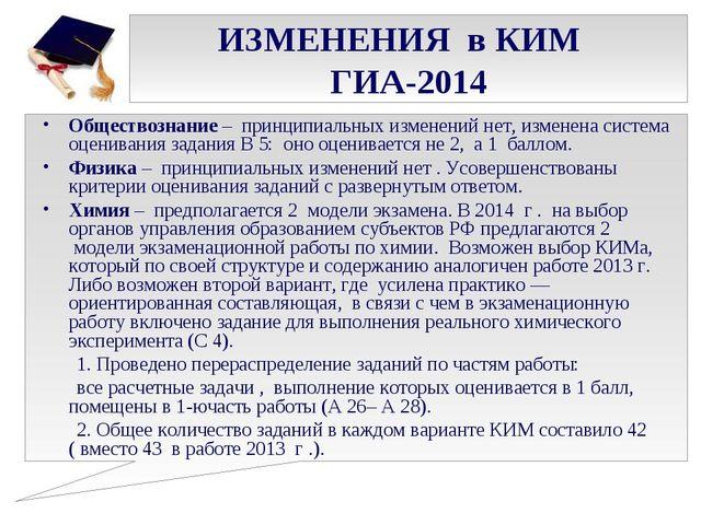 ИЗМЕНЕНИЯ в КИМ ГИА-2014 Обществознание – принципиальных изменений нет, изме...