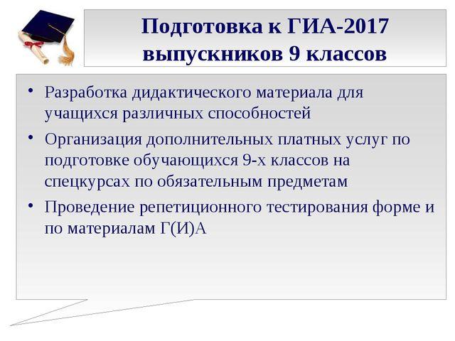 Подготовка к ГИА-2017 выпускников 9 классов Разработка дидактического материа...