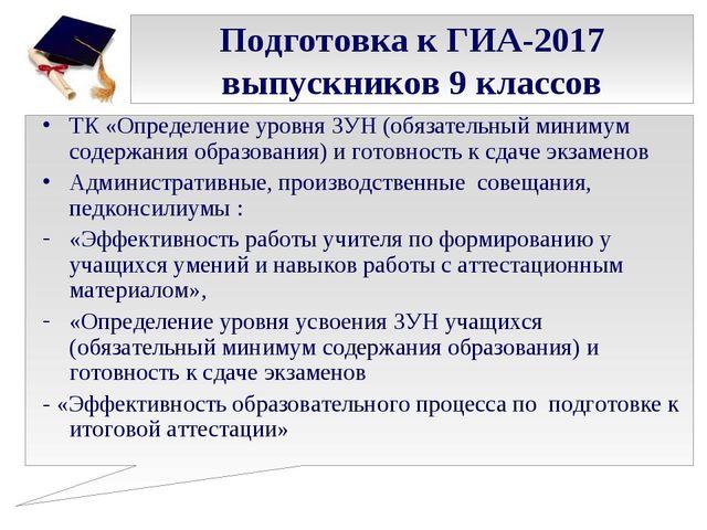 Подготовка к ГИА-2017 выпускников 9 классов ТК «Определение уровня ЗУН (обяза...