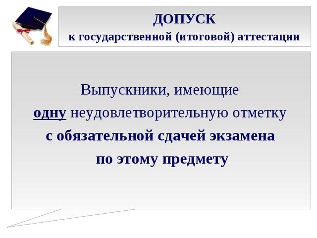 ДОПУСК к государственной (итоговой) аттестации Выпускники, имеющие одну неудо...