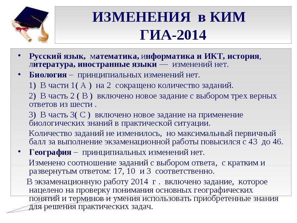 ИЗМЕНЕНИЯ в КИМ ГИА-2014 Русский язык, математика, информатика и ИКТ, история...