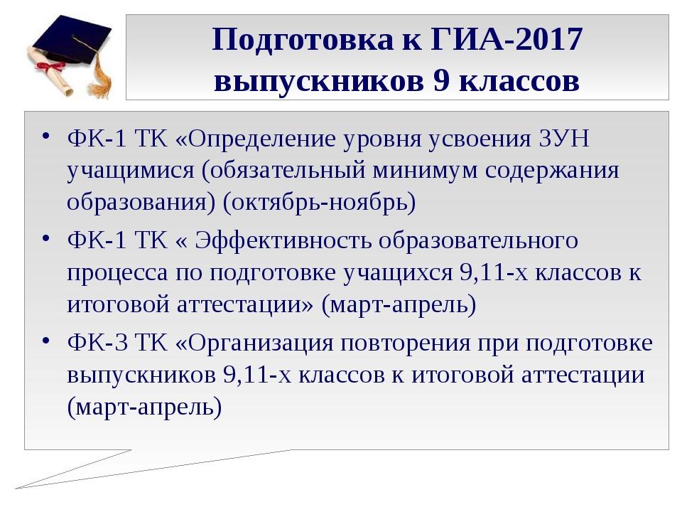 Подготовка к ГИА-2017 выпускников 9 классов ФК-1 ТК «Определение уровня усвое...