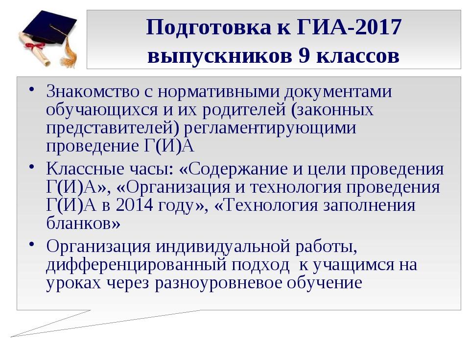 Подготовка к ГИА-2017 выпускников 9 классов Знакомство с нормативными докумен...