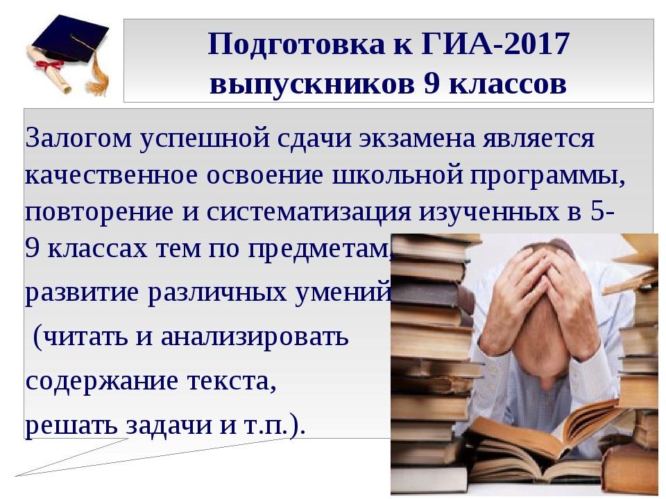 Подготовка к ГИА-2017 выпускников 9 классов Залогом успешной сдачи экзамена я...