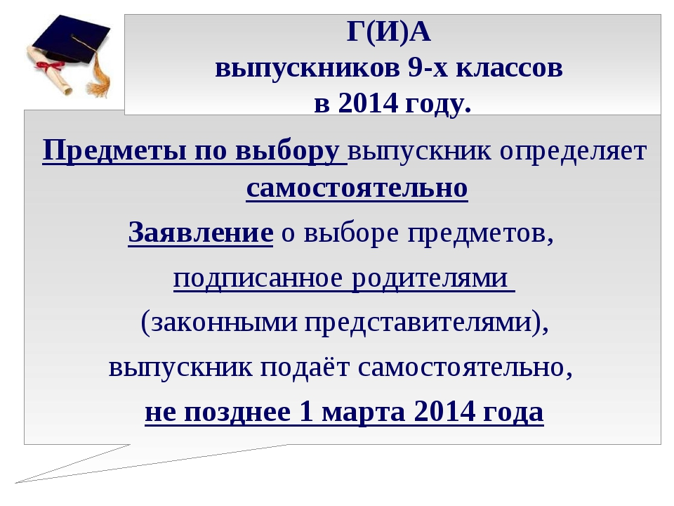 Г(И)А выпускников 9-х классов в 2014 году. Предметы по выбору выпускник опред...