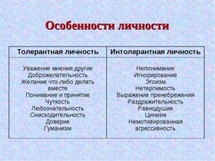 Особенности личности Толерантная личностьИнтолерантная личность Уважение мне