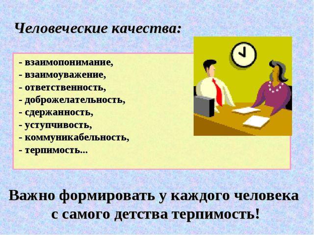 - взаимопонимание, - взаимоуважение, - ответственность, - доброжелательность...