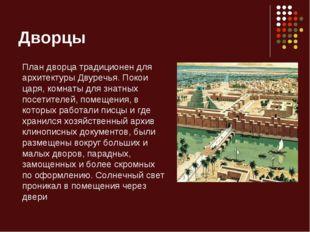 Дворцы План дворца традиционен для архитектуры Двуречья. Покои царя, комнаты