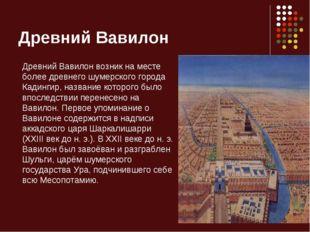 Древний Вавилон Древний Вавилон возник на месте более древнего шумерского гор