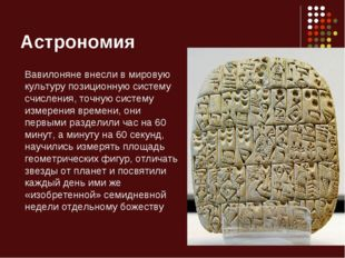 Астрономия Вавилоняне внесли в мировую культуру позиционную систему счисления