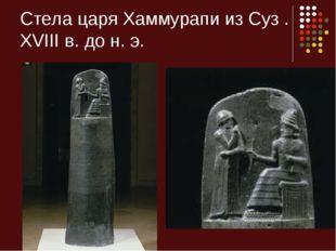 Стела царя Хаммурапи из Суз . XVIII в. до н. э.