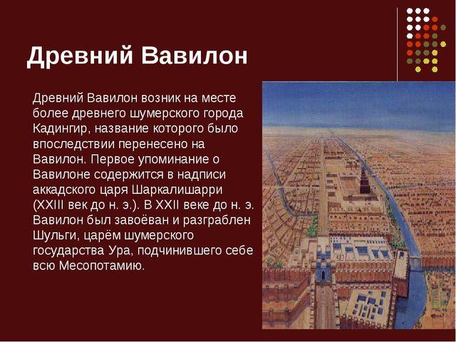 Древний Вавилон Древний Вавилон возник на месте более древнего шумерского гор...