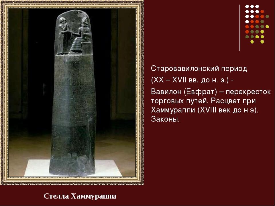 Старовавилонский период (XX – XVII вв. до н. э.) - Вавилон (Евфрат) – перекре...