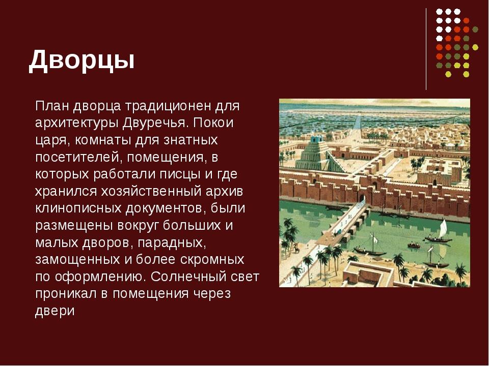 Дворцы План дворца традиционен для архитектуры Двуречья. Покои царя, комнаты...