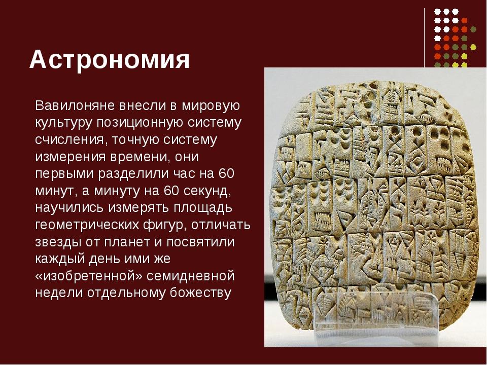 Астрономия Вавилоняне внесли в мировую культуру позиционную систему счисления...