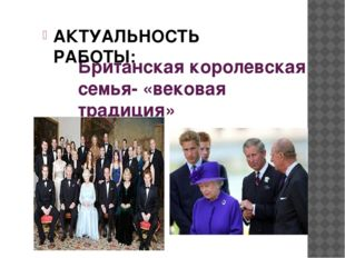 Британская королевская семья- «вековая традиция» АКТУАЛЬНОСТЬ РАБОТЫ: