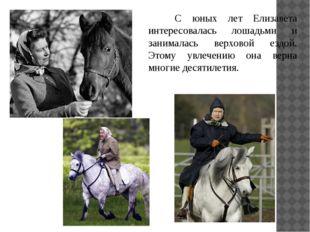 С юных лет Елизавета интересовалась лошадьми и занималась верховой ездой. Э