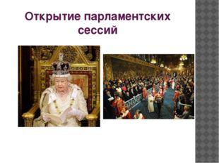 Открытие парламентских сессий