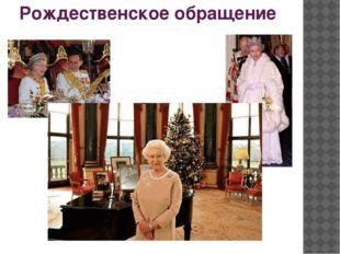 Рождественское обращение