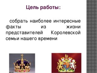 Цель работы: собрать наиболее интересные факты из жизни представителей Короле