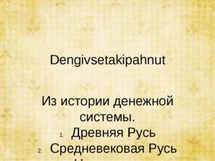 Dengivsetakipahnut Из истории денежной системы. Древняя Русь Средневековая Ру