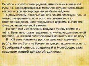 Серебро и золото стали редчайшими гостями в Киевской Руси, т.к. завоз драгоце