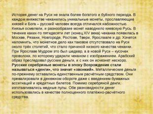 История денег на Руси не знала более богатого и буйного периода. В каждом кня