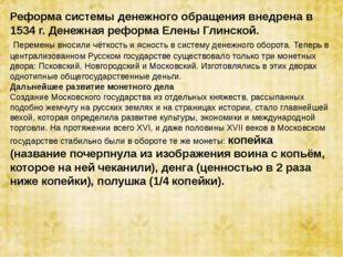 Реформа системы денежного обращения внедрена в 1534 г. Денежная реформа Елены