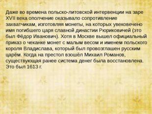 Даже во времена польско-литовской интервенции на заре ХVII века ополчение ока