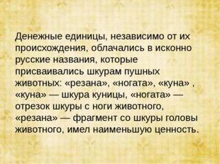 Денежные единицы, независимо от их происхождения, облачались в исконно русски