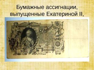 Бумажные ассигнации, выпущенные Екатериной II, конец 60-х XVIIIв.
