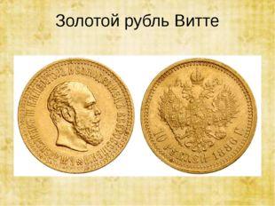 Золотой рубль Витте