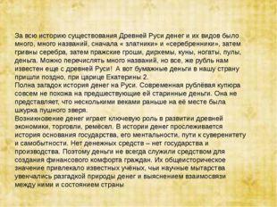 За всю историю существования Древней Руси денег и их видов было много, много