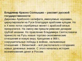 Владимир Красно Солнышко – рассвет русской государственности Дирхемы Арабског