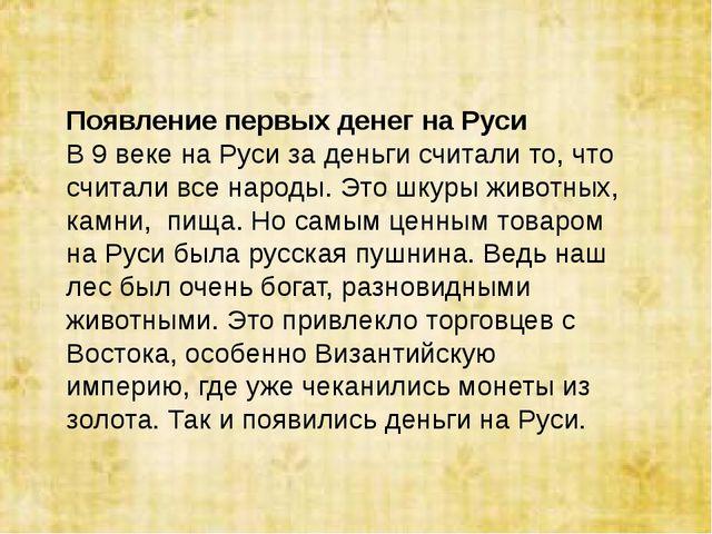 Появление первых денег на Руси В 9 веке на Руси за деньги считали то, что счи...